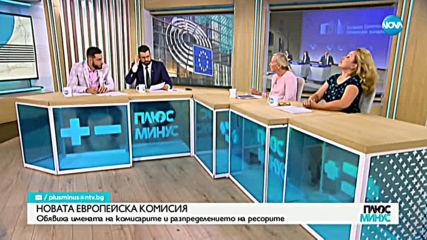 КАКВО ПЕЧЕЛИМ И КАКВО ГУБИМ: България и съставът на новата Европейска комисия
