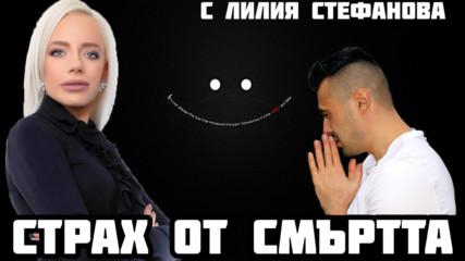 СТРАХ ОТ СМЪРТТА feat. психолог Лилия Стефанова!