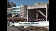 """До юни приключва строеж на ново училище в столичния квартал """"Стрелбище"""""""