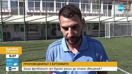 Защо футболист от Бургас реши да стане свещеник?