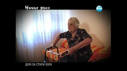 Ничия земя - Епизод 4 (26.04.2014г.)
