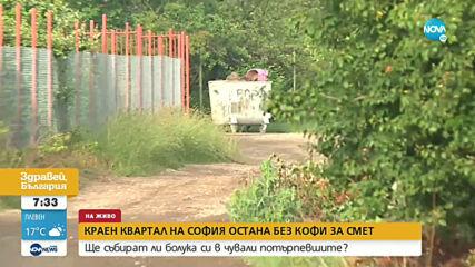 Краен квартал на София остана без кофи за смет