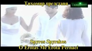 *bg* Спирос Спиракос - Любовта с любов преминава Spyros Spyrakos - O Erotas Me Erota Pernaei