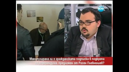 Манипулирана ли е гражданската подписка в подкрепа на референдума - Часът на Милен Цветков