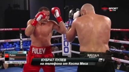 Пулев: Благодаря на всички българи