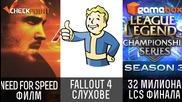 Checkpoint - League Of Legends Финал, Филм по Nfs, Слухове за Fallout 4