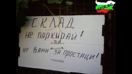Само в България !!!!!!!