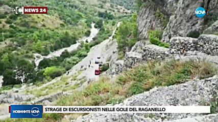 Придошла река заля туристи в парк в Италия, 8 души загинаха