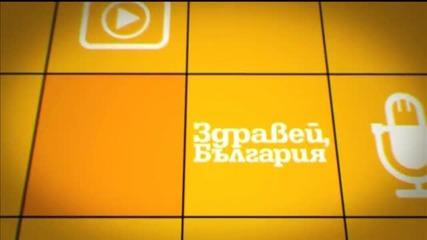 """В """"Здравей, България"""" на 30 октомври очаквайте"""