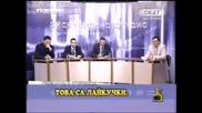 Господари На Ефира - Гафчета 22.6