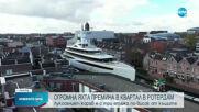 Гигантска яхта мина през тесните канали на Ротердам