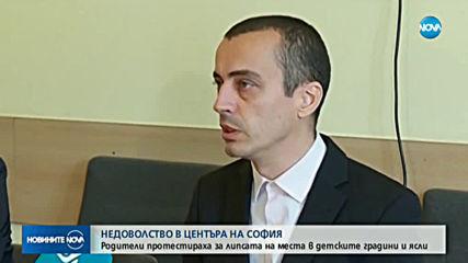 Протест на родители заради малкото места в детските градини в София