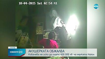 Акушерката Емилия Ковачева поиска по-лека присъда