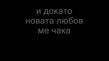 Halid - Zelim Da Te Zaboravim - Превод