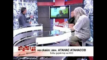 включване на Атанас Атанасов за незаконната дейност, продажба на наркотици и др. на Бойко Борисов