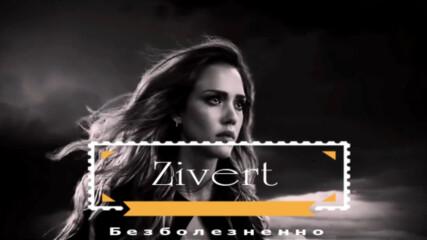 Zivert - Безболезненно (бг превод)