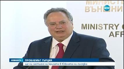 Застрашена ли е България от евентуален фалит на Гърция