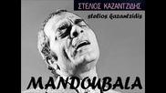 Превод * Stelios Kazantzidis - mandoubala -