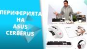 Водоустойчивата клавиатура на ASUS CERBERUS [GplayTV S2] Ep. 35