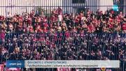 Феновете с открито писмо с искане за публика по стадионите