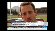 Рено Лавийени очаква да подобри рекорда си през 2015