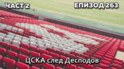 ЦСКА след Десподов