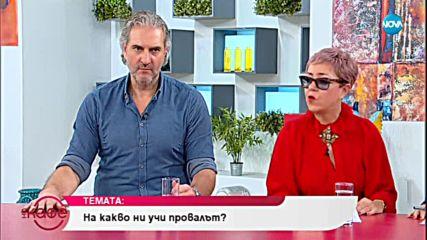 д-р Радина Денкова - Как да запазим духа си дълго време млад - На кафе (22.01.2019)