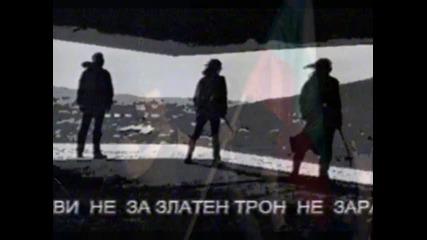 """ЕПИЗОД - 06. """"Последен марш"""" (от албума """"Българският Бог"""" - 2002)"""