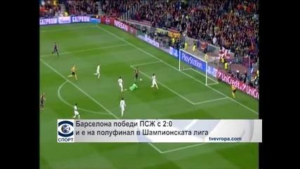 """""""Барселона"""" победи ПСЖ с 2:0 и е на полуфинала в Шампионска лига"""