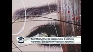 """Кейт Мидълтълтън бе увековечена в картина наречена  """"Бог да пази бъдещата кралица"""""""