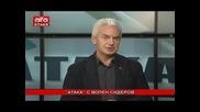Атака с Волен Сидеров - 06.11.2014г.