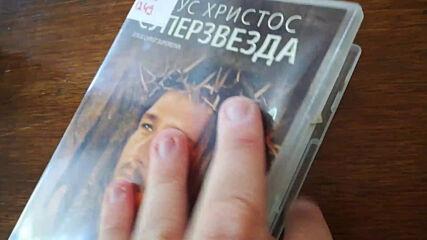 Българското Dvd издание на Исус Христос Суперзвезда (1973) Прооптики България