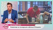 """Коментар на последните събития във VIP Brother 2018 - """"На кафе"""" (16.10.2018)"""