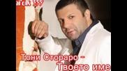 Toni Storaro - Tvoeto Ime