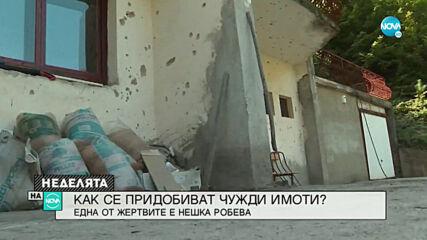 РАЗСЛЕДВАНЕ НА NOVA: Нешка Робева стана жертва на имотна измама