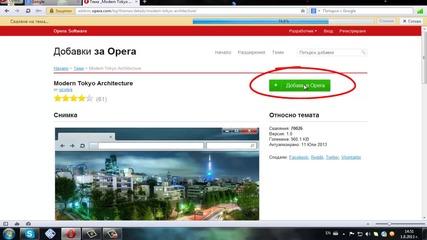 Как да си добавите тема в Opera
