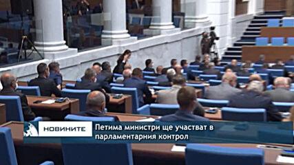 Петима министри ще участват в парламентарния контрол