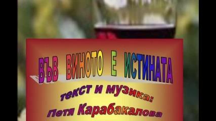 Двг Щастливци - In vino veritas