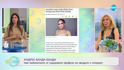 Андреа Банда Банда - Най-интересното от социалните профили на звездите - На кафе (10.06.2021)