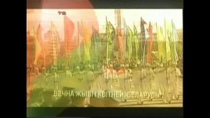 Гимн Белоруссии