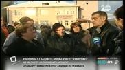 """Уволняват гладните миньори от """"Чукурово"""""""