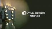Смъртта На Чиновника ( аудиодраматизация по Антон Чехов )