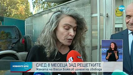 Жената на Васил Божков излезе на свобода