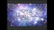 Как фунционира Вселената - Първата секунда