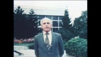 Магията на комунистите (1985)