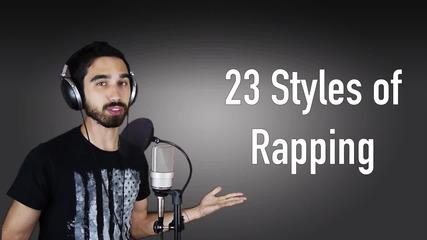 23 различни стила на рапиране