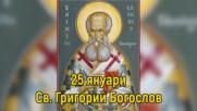 25 Януари - Св. Григорий Богослов