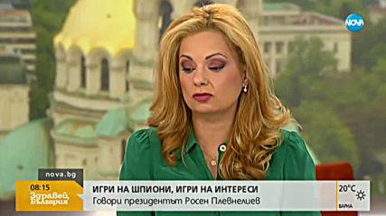Плевнелиев: Шпионският скандал е автентичен