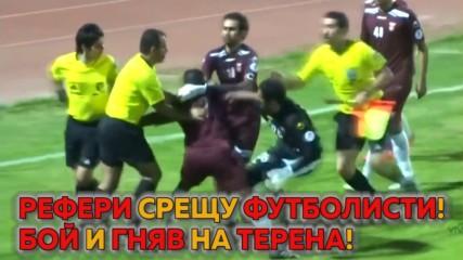 Рефери vs. футболисти = В.Н.Л.