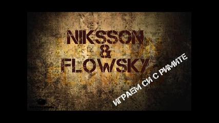 Niksson & Flow - Играем си с римите
